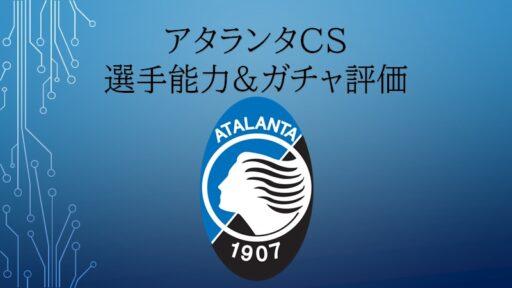 2/22~ アタランタCS 選手能力&ガチャ評価