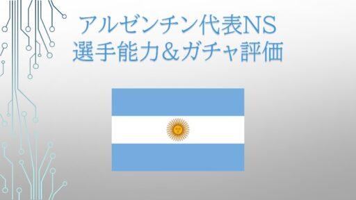 3/22~ アルゼンチン代表NS 選手能力&ガチャ評価