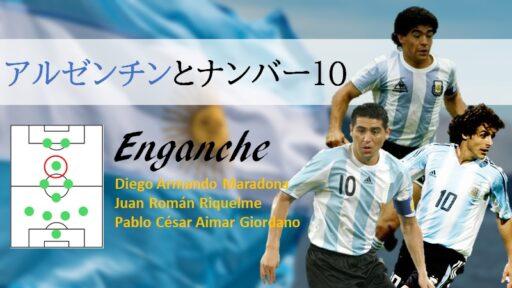 アルゼンチンとナンバー10