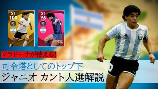 ジャニオ カント人選解説 Ver 2.0