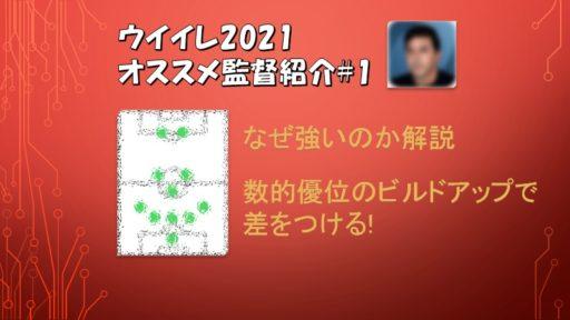 ウイイレ2021 オススメ監督紹介 #1