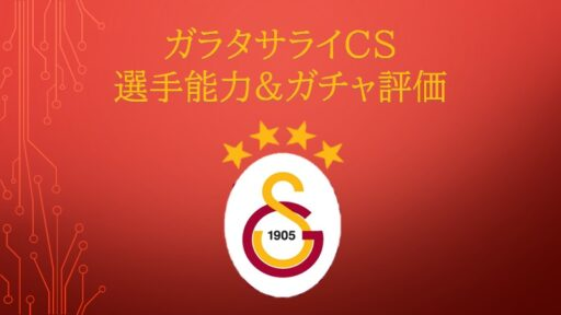 2/8~ ガラタサライCS 選手能力&ガチャ評価