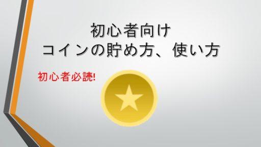 [初心者向け] コインの貯め方、使い方