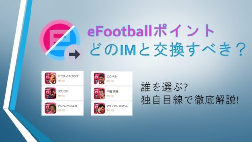 eFootballポイント どのIMと交換すべき?