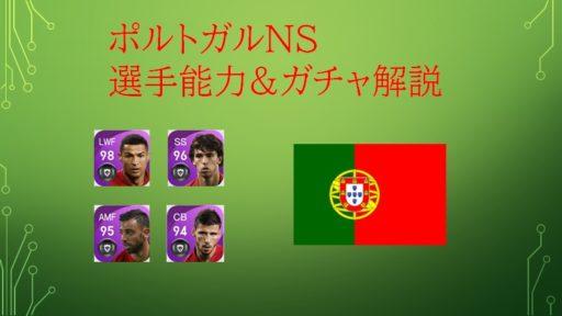 11/9~ ポルトガルNS 選手能力&ガチャ解説