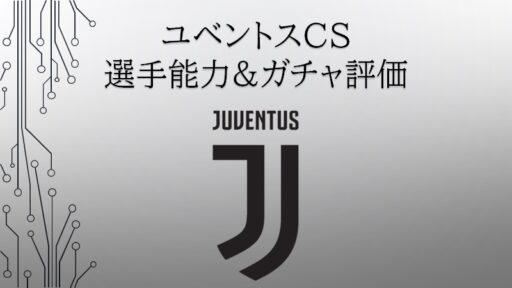 3/8~ ユベントスCS 選手能力&ガチャ評価
