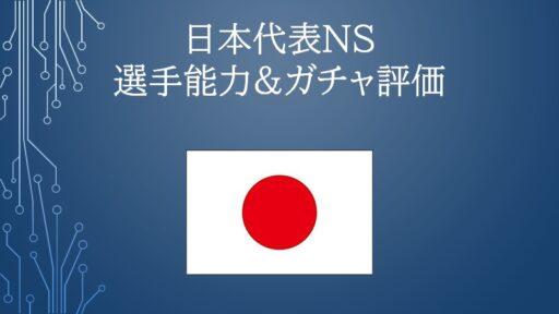 3/22~ 日本代表NS 選手能力&ガチャ評価