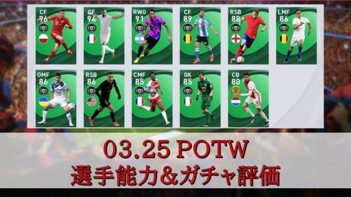 3/25~ POTW 選手能力&ガチャ評価