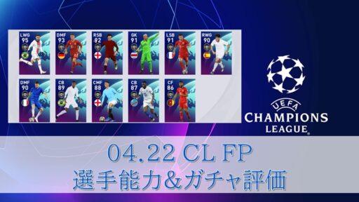 4/22~ チャンピオンズリーグFP 選手能力&ガチャ評価