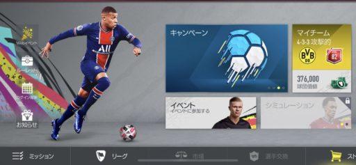 FIFA MOBILEを始めたらやるべきこと3選