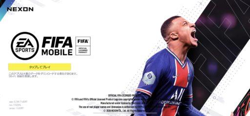 FIFA MOBILE βテスト プレイレポート ~FIFAはウイイレアプリのライバルになり得るか~