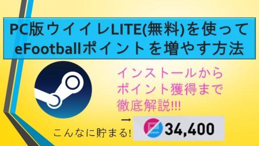 PC版ウイイレLITE(無料)を使ってeFootballポイントを増やす方法